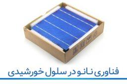 فناوری-نانو-در-سلول-خورشیدی