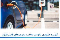 فناوری-نانو-در-باتری-قابل-شارژ
