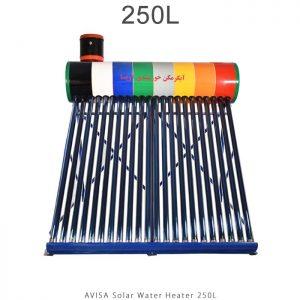 آبگرمکن خورشیدی 250 لیتر مدل کویل دار برند آویسا در فروشگاه انرژی خورشیدی هورآیش