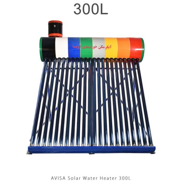 آبگرمکن خورشیدی 300 لیتر مدل کویل دار برند آویسا در فروشگاه انرژی خورشیدی هورآیش