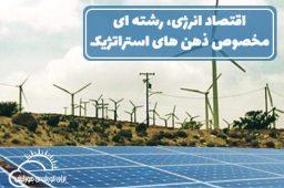 اقتصاد انرژی، رشته ای مخصوص ذهن های استراتژیک