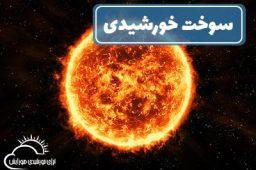 سوخت خورشید