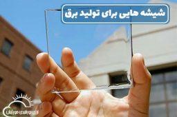 شیشه هایی برای تولید برق