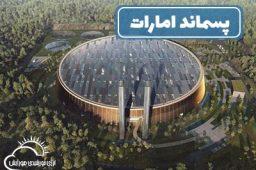 پسماند امارات