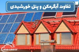 تفاوت آبگرمکن و پنل خورشیدی