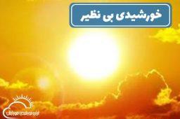 خورشیدی بی نظیر