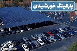 پارکینگ خورشیدی2