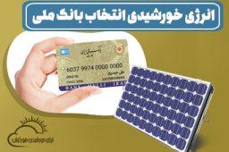 انرژی-خورشیدی-انتخاب-بانک-ملی-برای-اوج-بار