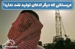 عربستانی_که_دیگر_ادعای_تولید_نفت_ندارد!