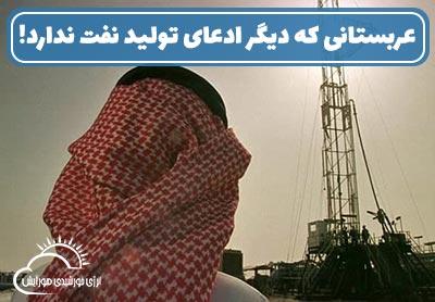 انرژی خورشیدی در عربستان