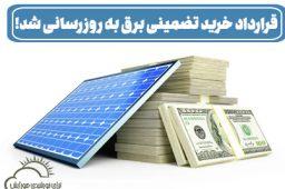 قرارداد-خرید-تضمینی-برق-به-روزرسانی-شد!