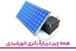 همه-چیز-درباره-باتری-خورشیدی-انواع-و-کاربردها