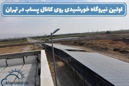 اولین_نیروگاه_خورشیدی_روی_کانال_پساب_در_تهران