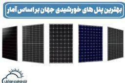 بهترین-پنل-های-خورشیدی-جهان-بر-اساس-آمار