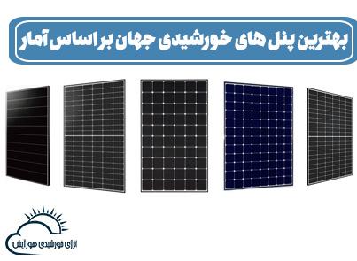 بهترین پنل های خورشیدی جهان بر اساس آمار