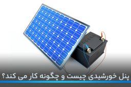 پنل-خورشیدی-چیست-و-چگونه-برق-تولید-می-کند؟