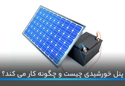 پنل خورشیدی چیست و چگونه برق تولید می کند؟